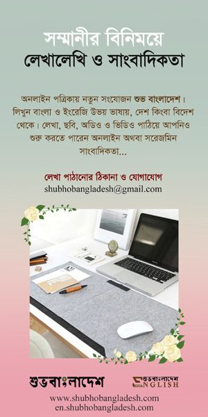 shubhobangladesh add